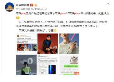 荣耀Play系列首款5G新机将于6月3日在线发布