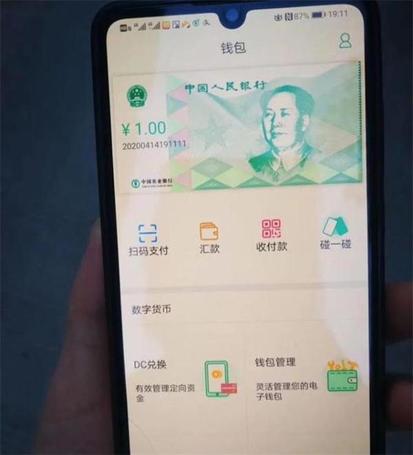 数字人民币试点测试,中国成为全球首个试用国家数字货币
