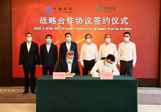 中国邮政与中建集团签署战略合作,进一步促进双方共同发展