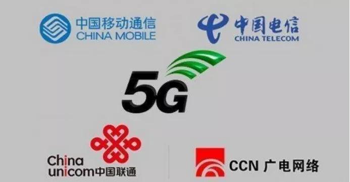 中国移动使用5G的黄金频段,那电信、联通怎么办?