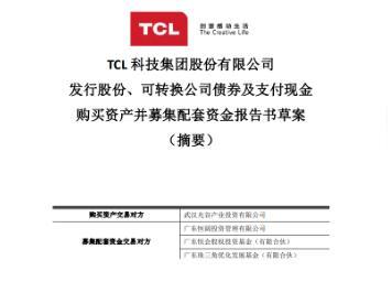 TCL科技引入战略投资者恒健控股,双方就新型显示技术产业进行合作