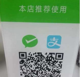 扫码支付的闭环特征明显,什么码支付宝和微信都可以扫?