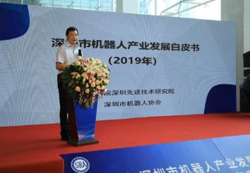 《2019年深圳市机器人产业发展白皮书》(征求意见稿)发布