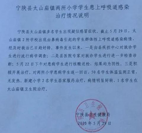 多名学生不明原因咳嗽发烧是怎么回事?宁陕县卫健局通报检测结果