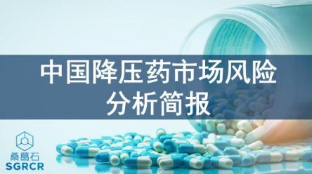 中国降压药市场风险分析:外企占市场主导地位,降价空间大