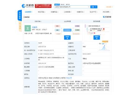 合肥苏宁超市采购有限公司成立,注册资本500万
