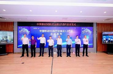 中国移动发布国内首个5G医疗边缘云平台