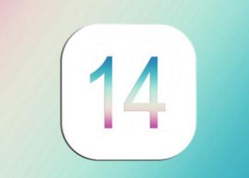 iOS 14支持升级设备公布:iPhone 6S及其以上机型都支持