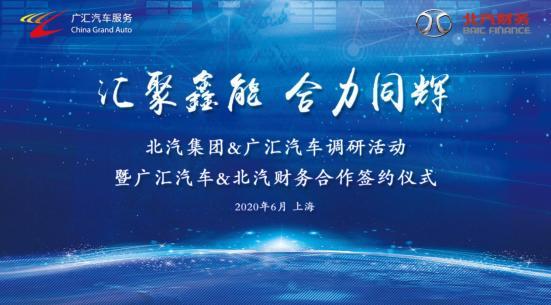 北汽集团和广汇汽车达成全新战略合作,基于双方资源优势谋发展共赢