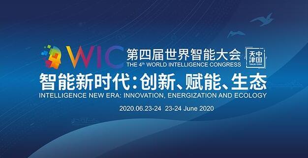 第四届世界智能大会将于6月下旬在天津召开