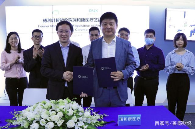 上海傅利叶智能科技收购瑞和康医疗,助力三级康复网络迅速全国落地