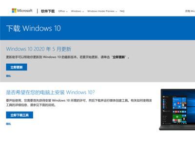 一招教你从微软官网下载Win10镜像