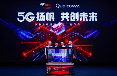 """京东和高通宣布战略合作伙伴关系升级,并共同开启""""5G远航计划"""""""