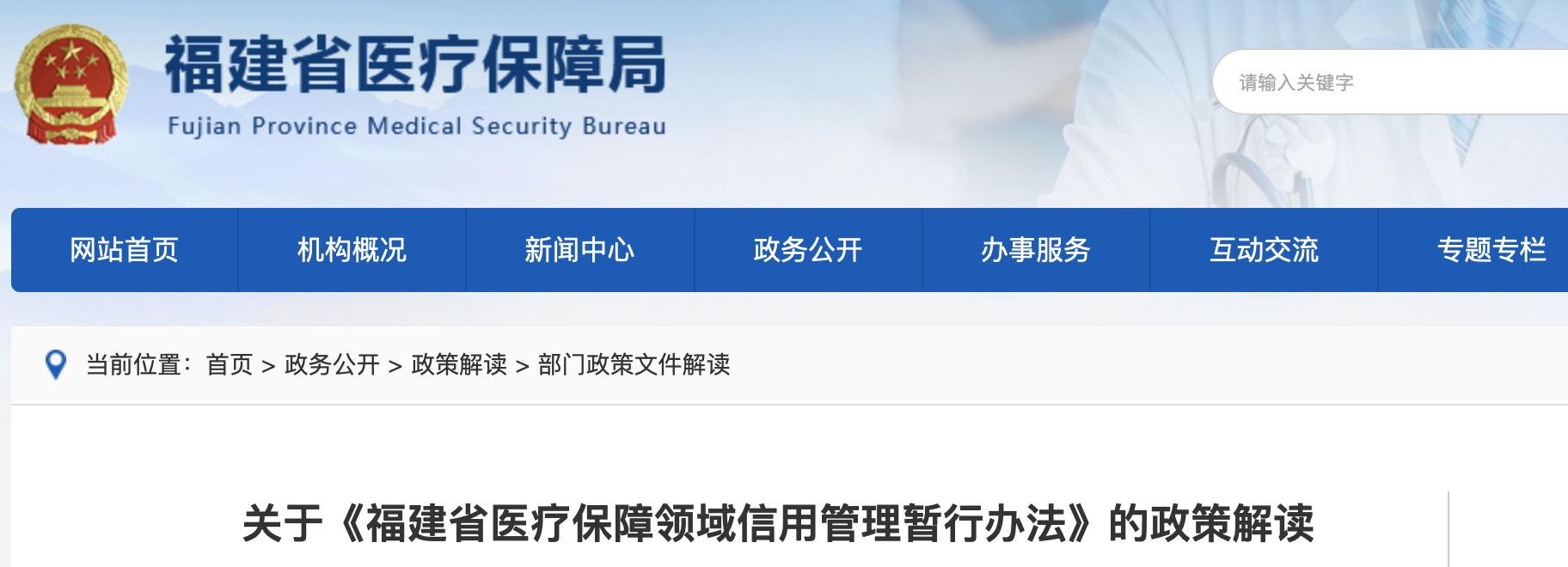 《福建省医疗保障领域信用管理暂行办法》发布(附解读)