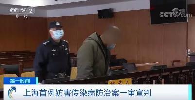 男子隐瞒疫区行程被判刑一年,以妨害传染病防治罪论处
