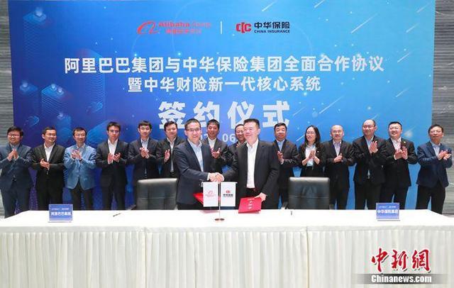 中华保险与阿里巴巴签署全面合作,助力前者数字化加速转型