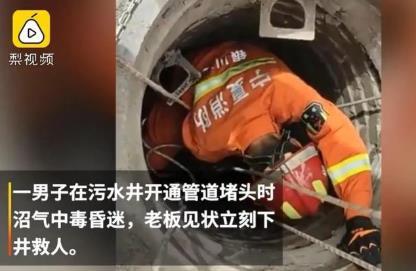 员工被困污水井昏迷,老板下井托举出员工自己身亡