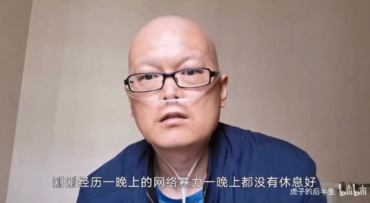 B站抗癌UP主虎子被质疑卖惨骗钱月入10万元,律师:此事不构成诈骗