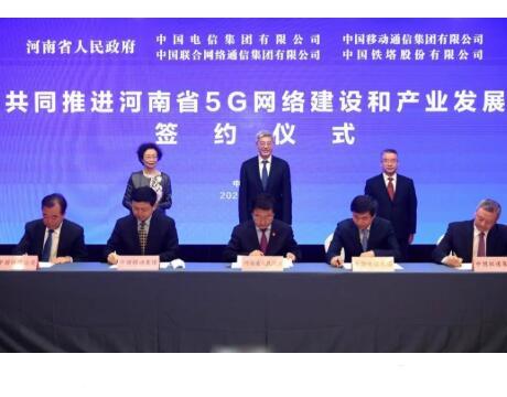 中国铁塔与河南政府共同推进5G发展协议签署仪式在京举行