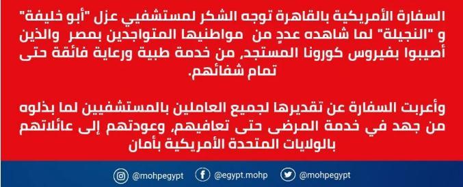 埃及疫情形势日趋严峻,多名在埃中国公民入境后被确诊
