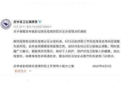 武汉东西湖区由中风险地区调整为低风险,湖北省全省均为低风险地区