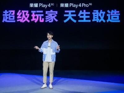 荣耀Play系列首款5G手机正式发布:麒麟990芯片+40W超级快充等硬核配置
