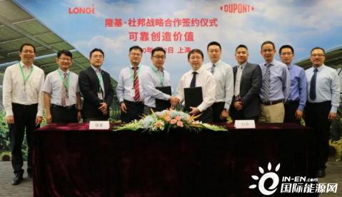 隆基与杜邦签署战略合作协议,联合开发更高品质更具竞争力的产品
