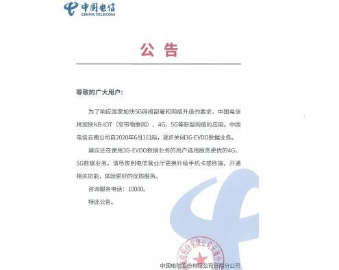 中国电信将逐步在云南关闭3G-EVDO数据业务,以加快5G等新型网络应用