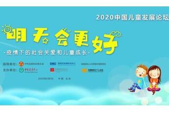 2020中国儿童发展论坛在京举行,疫情下的社会关爱和儿童成长