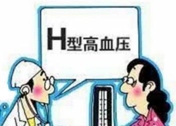 H型高血压的定义及治疗方法