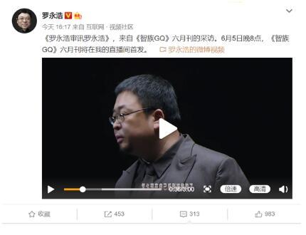 """罗永浩回应""""收购苹果反被收购""""一事:承认锤子科技手机业务没做好"""