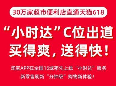 """淘宝App全国16城上线""""小时达""""业务,实现消费者即搜即买即得"""