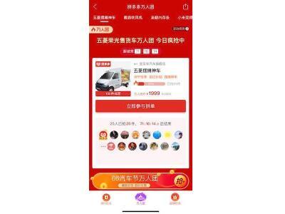 拼多多上线五菱荣光售货车,将为每台车补贴3000元油卡