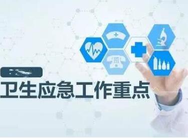 《河南省2020年卫生应急工作要点》公布,涉及五类卫生应急工作要点