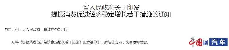 湖北省免征车辆购置税延长2年,组织开展汽车以旧换、新下乡惠农活动