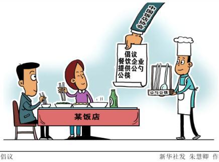 饭店没配备公筷罚50元,浙江衢州开出全国首张未配备公筷公勺罚单