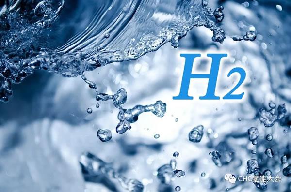 CHSC 2020中国(国际)氢能安全展览会启动招展