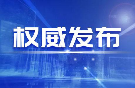 辽宁省全面清零,密切接触者已全部解除医学观察!