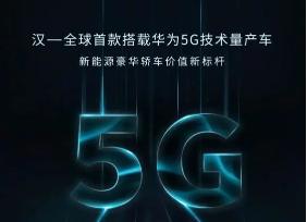 华为5G车载模组已正式商用,全球首款量产5G汽车即将落地