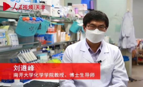 刘遵峰教授:科研改变人类生活,让天方夜谭般的新材料成为可能