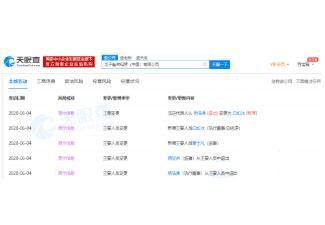 杨浩涌卸任瓜子融资租赁公司法人和执行董事,由白如冰接棒