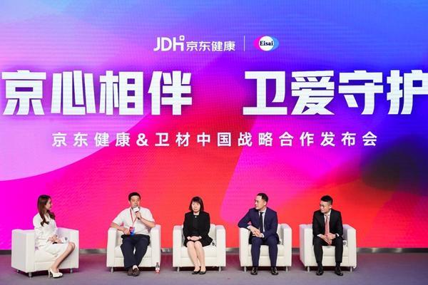 京东健康与卫材中国达成合作,打造老年群体医疗健康线上服务平台