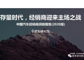 中国汽车市场迎来历史拐点:存量时代来临,经销商战略转型迫在眉睫