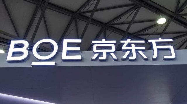 京东方有望超LG成全球第二大面板制造商,京东方A百亿撬板!