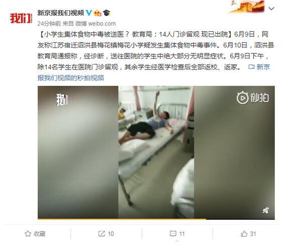 江苏宿迁泗洪县梅花镇梅花小学发生集体食物中毒事件,14名学生门诊留观
