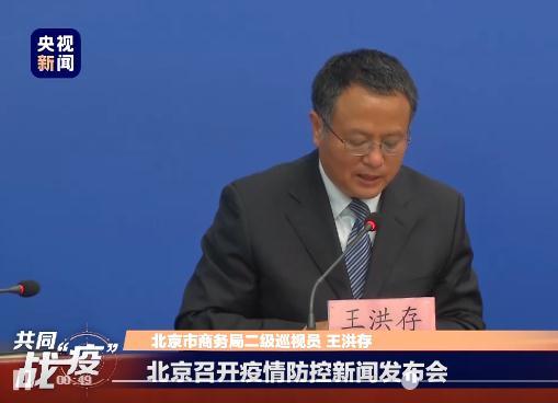 北京新发地市场暂停营业期间,蔬菜水果采取应急交易保供措施