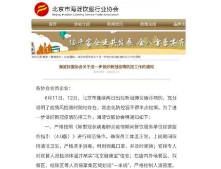 北京餐饮防控调至二级时管控措施:控制就餐人数确保间距1米以上