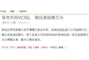 华为投资VCSEL晶片公司纵慧芯光,具体投资金额尚未公开