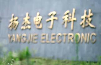 扬杰科技拟募资不超15亿元,用于半导体芯片封测项目等