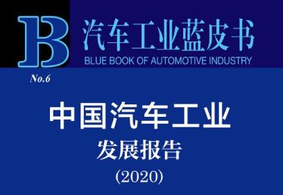 《汽车工业蓝皮书:中国汽车工业发展报告(2020)》发布